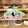 【一宮/浅井町】気にしてないと通り過ぎちゃう手作り定食屋「旭美屋」