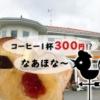【一宮】一杯300円!?で一日中モーニングがある「ピットイン」の謎に迫る!