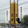 【岐阜】600円のお値打ち中華日替わりランチを食べてきた!