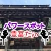 【岐阜市】強力なパワースポットで有名な「伊奈波神社」へ参拝に行きました