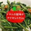 旬の野菜「空心菜」を食べて暑い夏を乗り切ろう!