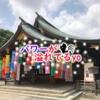 【一宮】運気上昇!パワースポット多数の「真澄田神社」に参拝してきました