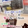 ※訂正【お得情報】ミニストップのコーヒーが更にお得!86円→43円に!(15・25日限定)