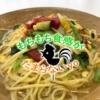 【不定期開催】もちもち食感の生パスタが500円でお得に食べれる「パルメナーラ」の日