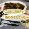 【名古屋市千種】コスパ最高!「カレー幸」は噂以上の名店だった