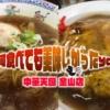 ※再訪【多治見・金山】元祖!激うまカイコー飯以外も食べてきたよ「中華天国 金山店」