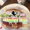 【一宮】手作りハンバーガー専門店の店内が広くなってパワーアップ「ザ・ルーモァバー