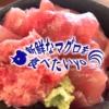 【四日市】美味しいマグロを食べたいなら「大遠会館まぐろレストラン」に行こう!