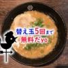 【一宮市/開明】替え玉5回まで無料!進化系煮干しラーメン「めんくれる」はコスパ良