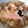 【一宮】真清田神社沿いにある小さなラーメン屋「ラーメン 中村」は旨かった!
