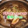 ※再訪【一宮市/西島町】お手軽に味噌煮込みうどんを食べれる「手打ちうどん おとっつ
