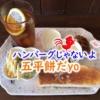 【岐南町】モーニングに五平餅が付いて美味しく洒落た店の「珈琲さかえ」