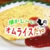【一宮市/起】人気の味噌カツもオムライスも美味しい「鳥礼食堂」
