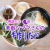 ※追記【岐阜/笠松】モーニングを食べましょう「CAFE JaRing-co(じゃりんこ)」