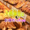 【羽島市/竹鼻町】人気のパン屋さんの大感謝祭はお得でした「石釜パン工房 Bon Pana
