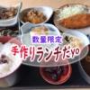 【一宮市/三条】仕出し屋さんの数量限定のお値打ちランチはいかがでしょうか「和食・