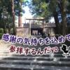 【伊勢・鳥羽の旅⑥】伊勢神宮内宮で参拝とおかげ横丁で食べ歩きをしました