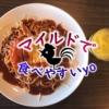【一宮市/緑】一宮で食べれる美味しいあんかけパスタ「papaboo」