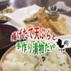 【一宮市・三条】揚げて天ぷらと女将さん手作りの漬物が美味しい「天ぷら 三条」に行