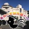 【伊勢・鳥羽の旅④】鳥羽駅の目の前にある老舗旅館「戸田家」の温泉に癒されました