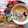 【名古屋市/守山】沖縄の風を感じる「 Cafe ゆんたく」で沖縄料理ランチを食べてきま