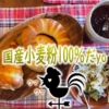 【大垣市/大井】好きなパンを2個+1個の面白いシステムのモーニングがある「ブーラン