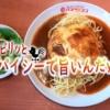 【一宮市/泉】ココイチ系列が展開するスパゲッティ屋「パスタ・デ・ココ 一宮泉店 」