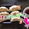 【岐阜市/加納】50年以上の歴史をもつ老舗の四川料理「餃子飯店」に行ってきました