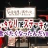 【岐阜市/茜部】お肉を選んで好きな量をカットしてくれる「いきなりステーキ 岐阜茜
