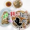 【岐阜県/加納】気づきにくい場所にある隠れた名店「一心」で絶品の餃子を食べてきま