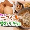 【一宮市/大志】寒い時期にピッタリ!3種類から選ぶスープモーニングは具沢山「KAYONG