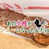 """※新作【一宮市/木曽川】森永製菓の""""小枝""""がシューになっている新作を食べてみました"""