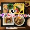 """【岐阜県/笠松町】品数豊富で美味しい""""まほろば弁当""""を食べに行ってきました「和風食"""