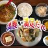 【一宮市/木曽川】ボリュームあるランチがお値打ちに美味しく食べれます「中華一品