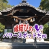 【岐阜県/安八町】岐阜県屈指の縁結びのパワースポット「結神社」はひっそりとした場