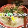 【岐阜市/長住町】ゆず香る美味しい和風らーめんを食べに行ってきました「一兆家」