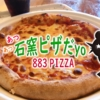 【一宮市/奥町】オールディーズが流れ海外に来た雰囲気でいただく石窯ピザは最高♪「8