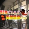 【稲沢市/祖父江町】体ぽかぽか!!天然温泉に240円で入れる地域交流施設「祖父江ふ