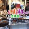 【岐阜市/岩井】ゆっくり流れる時間の中でいただく豆腐田楽は心もお腹も満たされまし
