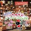 【2019年】クリスマス用の可愛いグッズや限定商品多数あります「カルディコーヒーファ