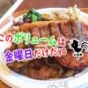 【名古屋市/栄】ハワイ料理が人気の「ヤミーバーベキュー 栄本店」は欲張りさんには