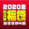 【2020年福袋】お店で見つけたら即買い!おすすめ食品系「福袋4選」