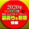 【2020年初売り&福袋】東海三県の百貨店・ショッピングモール・アウトレット店の情報