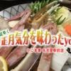 """【名古屋市/中村区】美味しい""""かに料理""""を食べましょう「かに本家 名古屋駅前店」"""