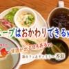 【一宮/今伊勢】モーニングで甘酒や野菜スープがおかわりできる「和カフェ&ギャラリ