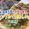 【一宮市/起】昔ながらのお好み焼きが美味しい駄菓子屋「大野屋」