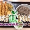 【名古屋市/守山区】気軽に天ぷらが食べられる「天丼・天ぷら本舗 さん天 大森インタ