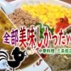 【一宮市/大赤見】三食ライス・天津飯・炒飯も美味しいので食べて欲しい中華料理「三