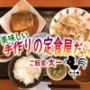 【一宮市/大赤見】田んぼにポツンとあるお値打ちな定食屋「ご飯家 太一」