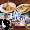 【南知多日帰りツアー①】南知多の人気店で美味しい魚料理を食べました♪「かねだい」